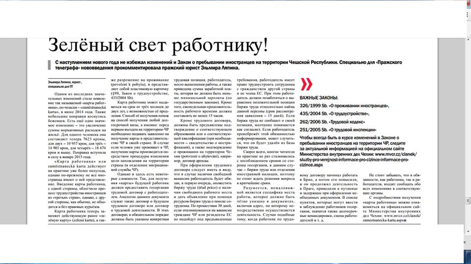 моя статья о карте работника, опубликованная в газете