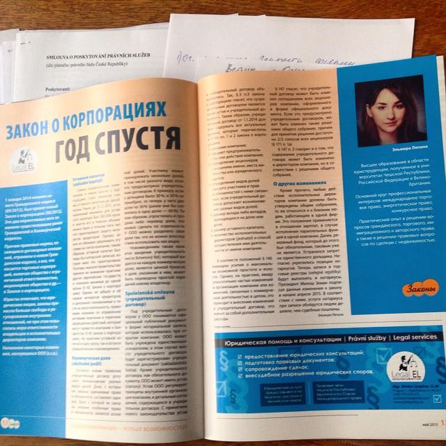 моя статья в бизнес-журнале